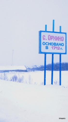 Оркино. Петровский район. Саратовская область.
