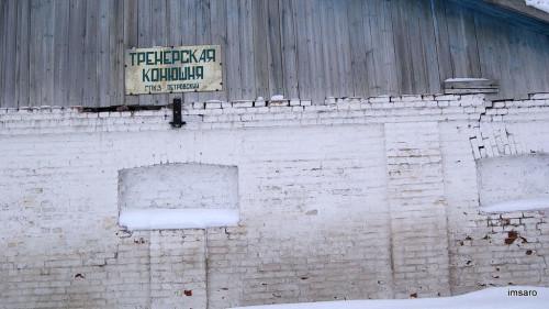 Конезавод Устинова. Сосновоборское. Петровский район. Саратовская область.
