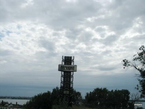 Балаково. Саратовская область.