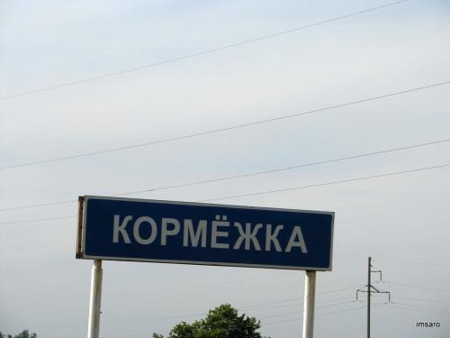 Кормёжка. Балаковский район. Саратовская область.