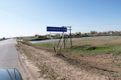 Река Соленая Куба. Волгоградская область.